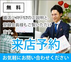 30代女性が選ぶ福岡天神の結婚相談所ジュブレ 来店予約はこちらから