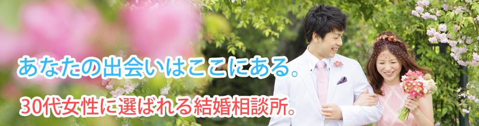 30代の女性に選ばれる福岡の結婚相談所ジュブレ