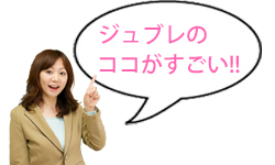 30代女性が選ぶ福岡天神の結婚相談所ジュブレのココがすごい!!