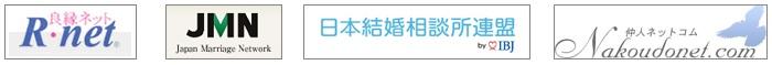 30代女性が選ぶ福岡天神の結婚相談所ジュブレの加盟している結婚相談所連盟