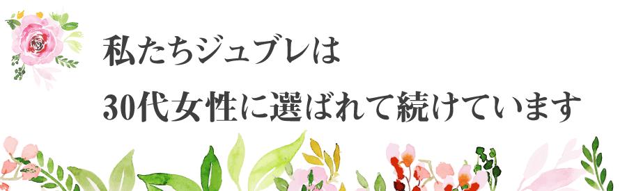 福岡の結婚相談所ジュブレは30代女性に選ばれ続けています