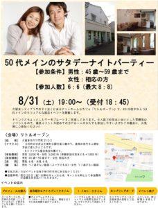 8/31(土)50代メインのサタデーナイトパーティー