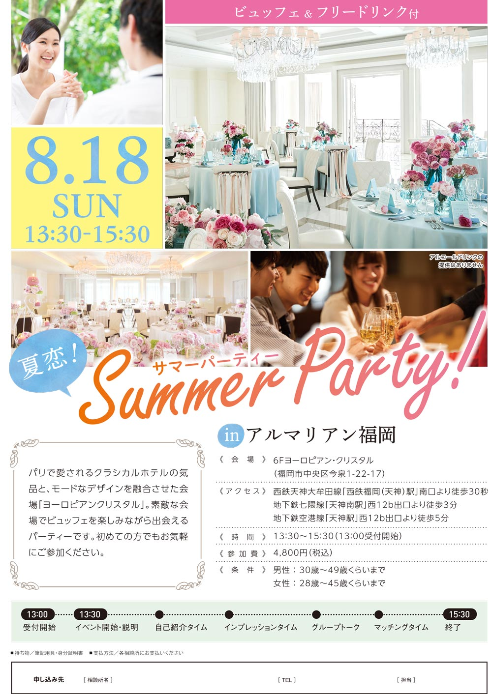 0818summerparty