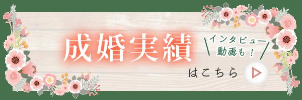 ジュブレの成婚実績・成婚者インタビュー動画