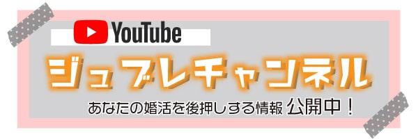 ジュブレの婚活応援動画|Youtubeチャンネルてつおの部屋