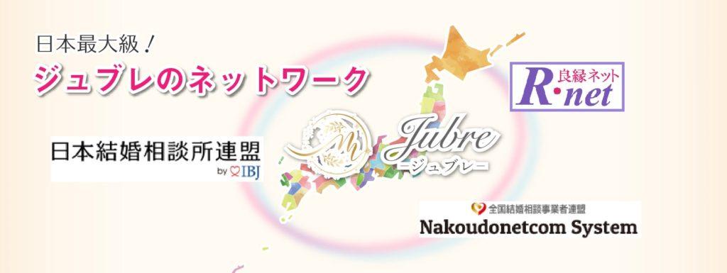 福岡から全国へ、ジュブレの全国ネットワーク