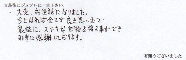 口コミ6-min