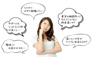 〔お悩み例〕東京の結婚相談所ってなんでこんなに料金高いの?サポートはしっかりしたところがいいし…