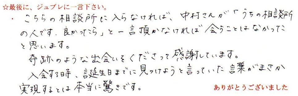 口コミ11-min