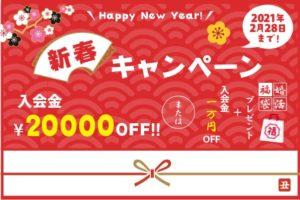 2021新春キャンペーン20000円オフ!