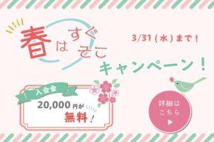 春はすぐそこ!福岡天神の結婚相談所ジュブレの入会金無料キャンペーン