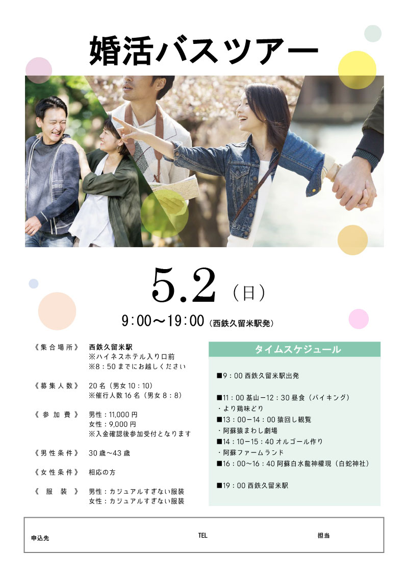 5/2婚活バスツアー