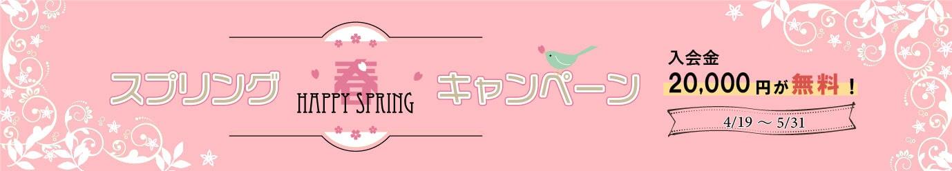 入会金無料!スプリングキャンペーン