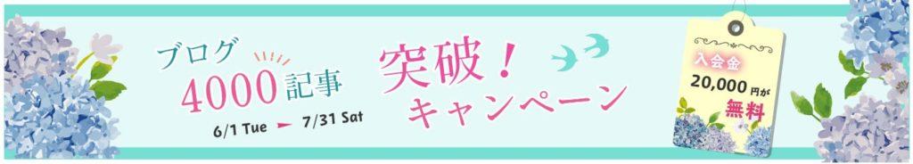2021年ブログ4000記事突破!キャンペーン